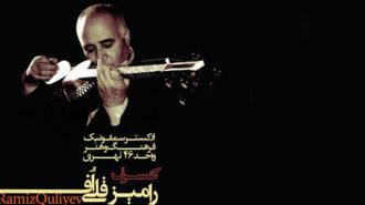 کنسرت رامیز قلیاف و ارکستر سمفونیک فرهنگ و هنر برگزار میشود
