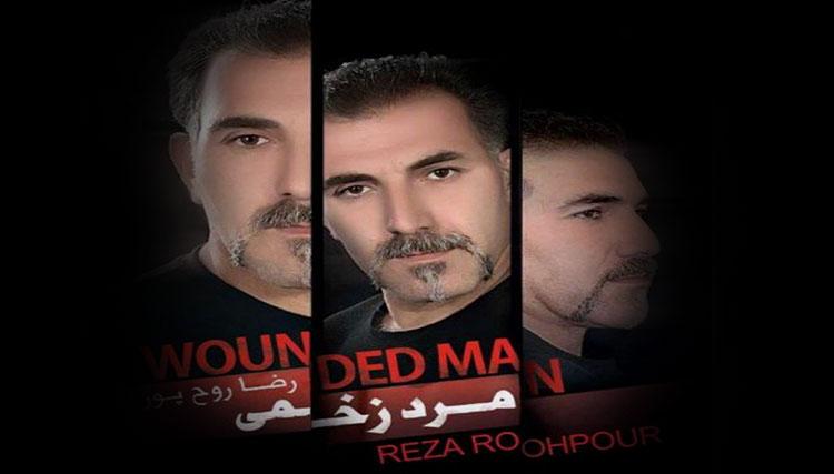 آلبوم موسیقی «مرد زخمی» منتشر میشود
