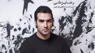 آلبوم «درهم» با صدای رضا یزدانی منتشر شد