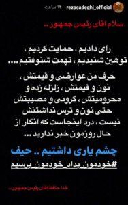 خداحافظی رضا صادقی با رییس جمهور حسن روحانی