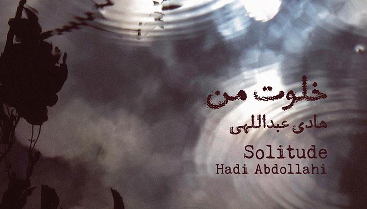 هادی عبداللهی «خلوت من» را منتشر کرد