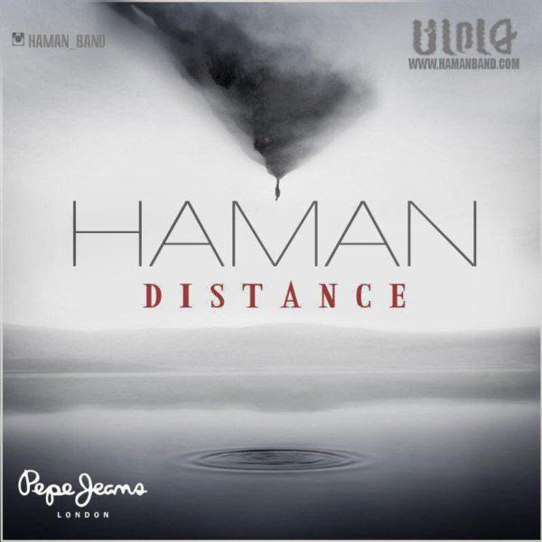 آلبوم هامان به نام میشه؟