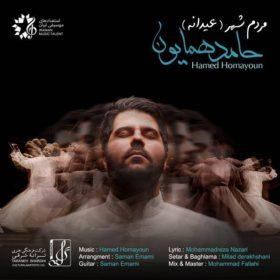 دانلود آهنگ مردم شهر از حامد همایون