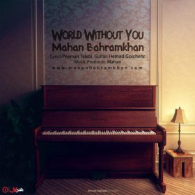 دانلود آهنگ دنیای بدون تو از ماهان بهرام خان