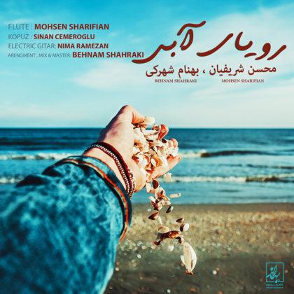 دانلود آهنگ رویای آبی محسن شریفیان و بهنام شهرکی