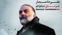 آلبوم جدید «علیرضا عصار» ۲۸ آذر منتشر میشود