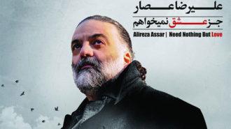 «جز عشق نمیخواهم»؛ جدیدترین آلبوم علیرضا عصار منتشر شد