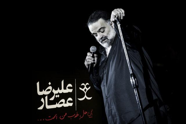 کنسرت علیرضا عصار | ۱۱ الی ۱۳ دی ۱۳۹۶