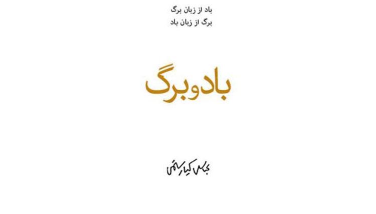 باکتری خان آلبوم «در رفتن از خستگی» را با اشعار «عباس کیارستمی» منتشر کرد