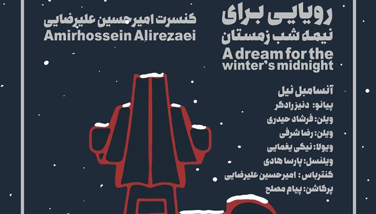 کنسرت «رویایی برای نیمه شب زمستان» در عمارت روبرو