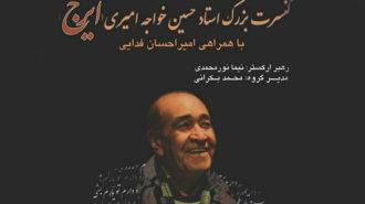 کنسرت ایرج پس از ۲۰ سال در شیراز برگزار میشود