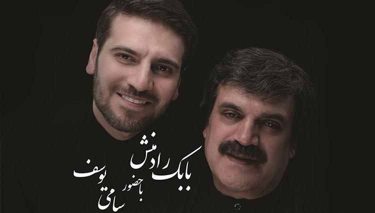 آلبوم «و اینک عشق» با صدای بابک رادمنش و سامی یوسف منتشر میشود