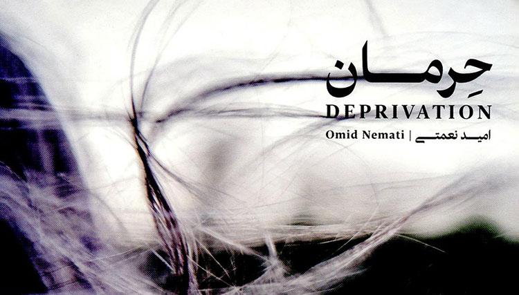 «حرمان» نخستین آلبوم مستقل امید نعمتی منتشر شد