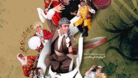 گروه «روناک» در شیراز روی صحنه میرود