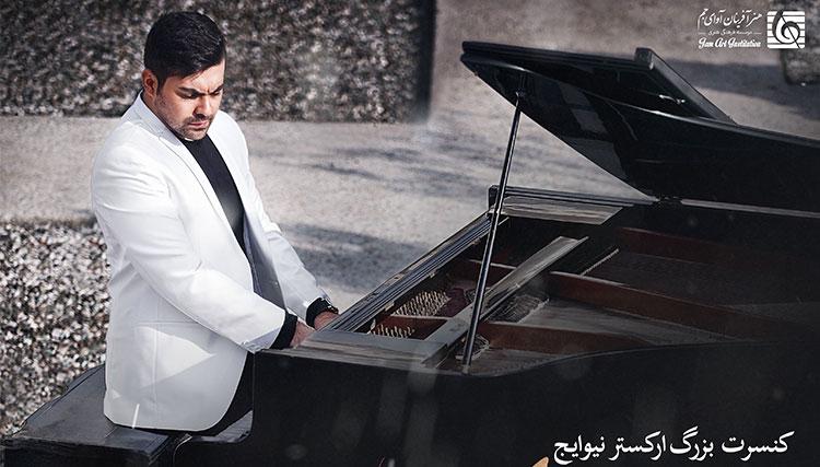 کنسرت نیوایج مهرزاد خواجه امیری برگزار میشود