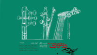 پروژه «چند شب دو نوازی همساز» آغاز می شود/ اجرای برنامه ها در تالار رودکی