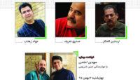 دور نیمه نهایی هزارصدای سنتی چهارشنبه ۴ بهمن برگزار میشود