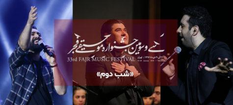 گزارش ویدیویی دومین شب جشنواره موسیقی فجر