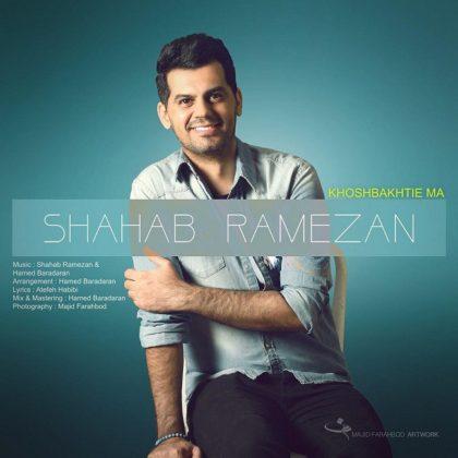 دانلود آهنگ خوشبختی ما از شهاب رمضان