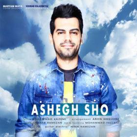 دانلود آهنگ عاشق شو از شهاب رمضان
