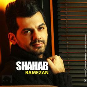 دانلود آهنگ اولین لبخند از شهاب رمضان