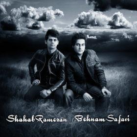 دانلود آهنگ دیوونه بازی از شهاب رمضان و بهنام صفوی