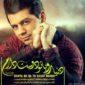 دانلود آهنگ دنیارو با تو دوست دارم از شهاب رمضان