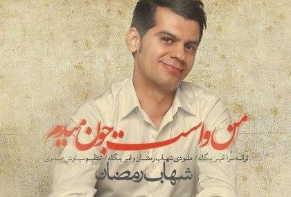 دانلود آهنگ من واست جون میدم از شهاب رمضان