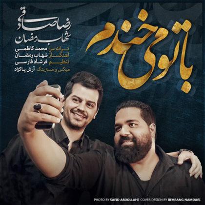 دانلود آهنگ با تو میخندم از شهاب رمضان و رضا صادقی