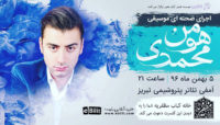 هومن محمدی در تبریز روی صحنه میرود