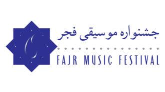 تقدیر از سه استاد برجسته موسیقی در اختتامیه سی و چهارمین جشنواره موسیقی فجر