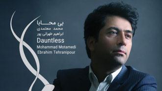 «بی محابا» از محمد معتمدی به نفع بنیاد کودک منتشر شد