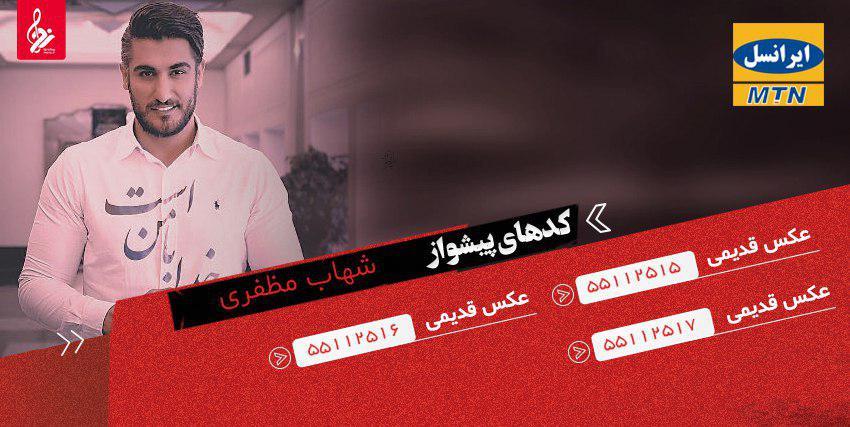 کد پیشواز ایرانسل شهاب مظفری عکس قدیمی