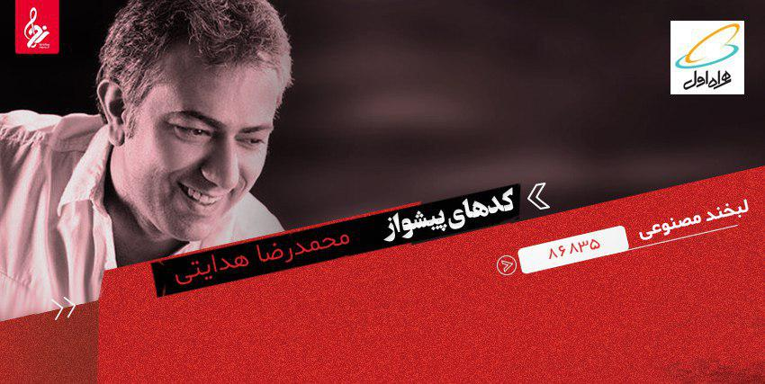 کد آوای انتظار همراه اول محمدرضا هدایتی لبخند مصنوعی