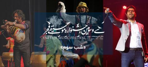 گزارش شب سوم جشنواره موسیقی فجر