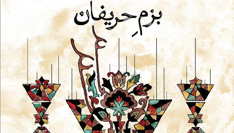«بزم حریفان» اثری از سهیل حُسنوی و شایان ریاحی منتشر شد
