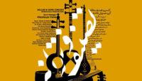 کنسرت «تصنیف و ترانه» از همنوازان فاخته برگزار میشود