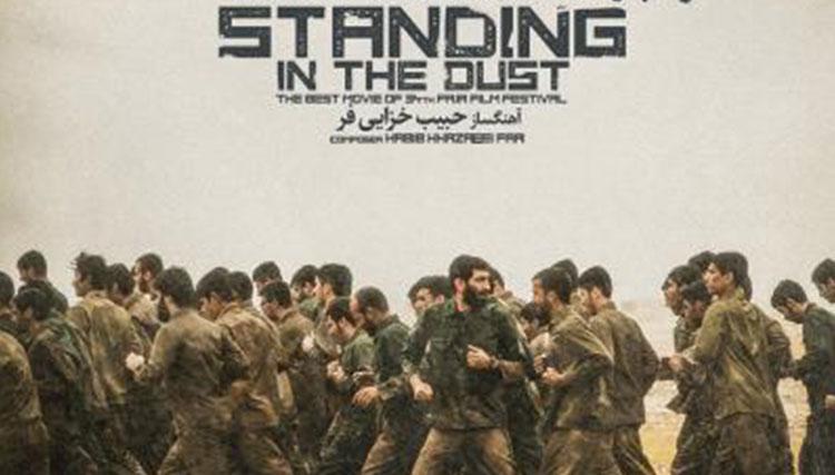 موسیقی متن «ایستاده در غبار» منتشر میشود