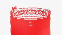سومین دوره برنامه «روزهای صداهای تجربی» برگزار میشود