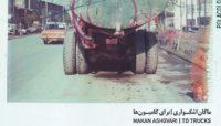 آلبوم مستقل «برای کامیونها» منتشر میشود