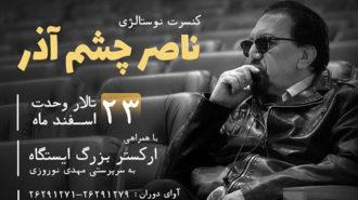 کنسرت «نوستالژی» ناصر چشمآذر برگزار میشود
