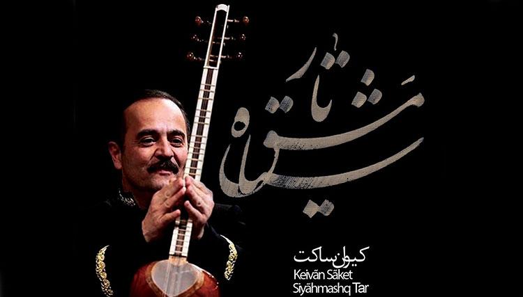 سیاه مشقهای کیوان ساکت به یاد استاد شریف