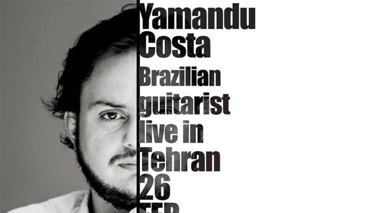 کنسرت «امواج برزیل» در برج آزادی برگزار میشود