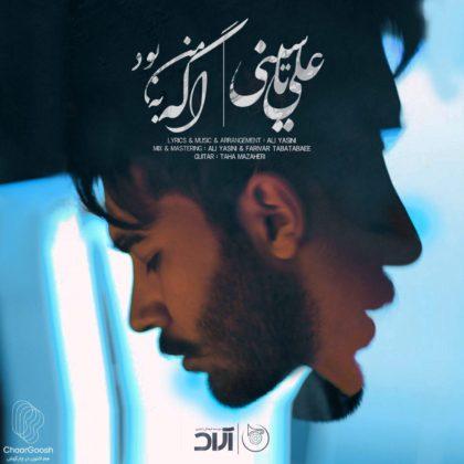 دانلود آهنگ اگه به من بود از علی یاسینی