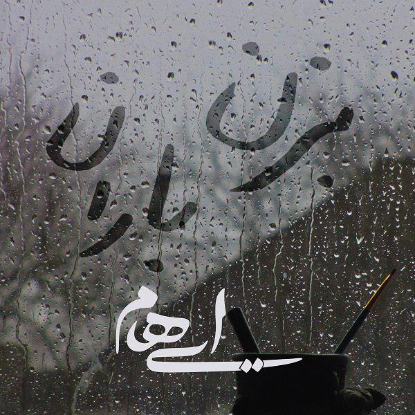 دانلود آهنگ بزن باران