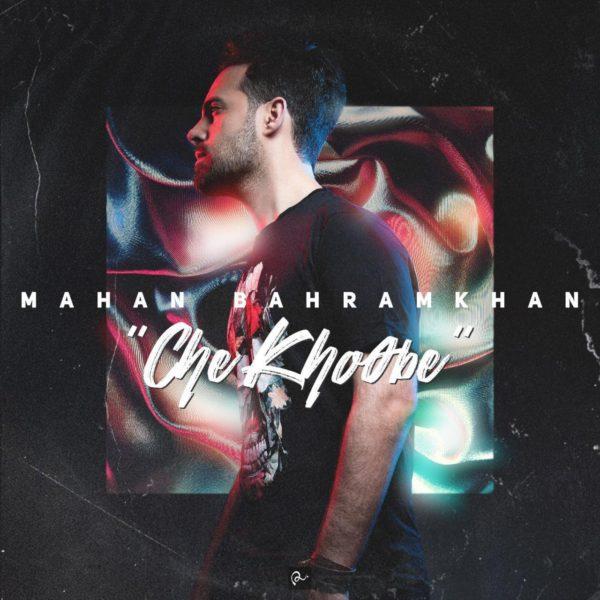 دانلود آهنگ چه خوبه از ماهان بهرام خان