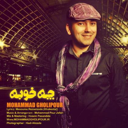 دانلود آهنگ چه خوبه از محمد قلی پور