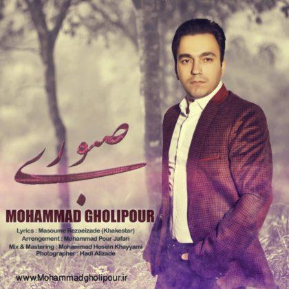 دانلود آهنگ صبوری از محمد قلی پور