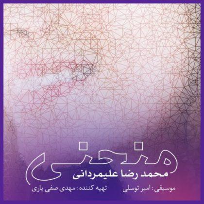 دانلود آهنگ منحنی از محمدرضا علیمردانی