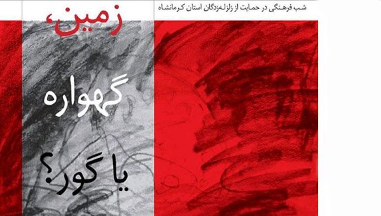 اجرای زنده موسیقی در شب فرهنگی در حمایت مردم زلزلهزده کرمانشاه